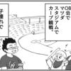(0080話)それいけスライリー