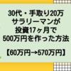 【60万→570万】30代手取り20万のサリーマンが投資17ヶ月目で500万円作った方法