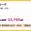 【ハピタス】ダイナースクラブカードが期間限定23,760pt(23,760円)にアップ!