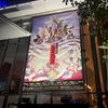 中村倫也company〜「倫也さんの当日のツイッター・・やら〜」
