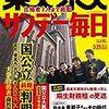 東大合格発表2018 - 渋谷教育学園幕張の東大合格者数