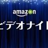 週末限定!Amazon「ビデオナイト 今夜はおうちが映画館」100円セール開催中!