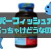 スーパーフィッシュオイル(魚油)を2か月ぐらい使ってるので感想を簡単に伝える