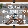 超小型Felica搭載スマホ「Jelly 2」登場!Unihertzスマホ「Jelly」の後継機としてクラウドファンディング中だったので思わずポチった!