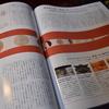 一流ファッション誌GINZA〜その2  今月号の瞑想特集を読んでの感想。