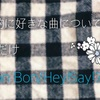 個人的に好きな曲について語るだけ①Bon Bon/Hey!Say!7