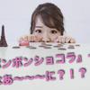 【動画あり】ボンボンショコラってなに?!