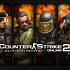 『カウンターストライクオンライン2(CSO2)』の日本サービスが決定!ゲームの詳細が公開された、サービス発表会に潜入ッ!
