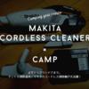 自宅からアウトドアまで。テントの掃除道具にマキタのコードレス掃除機が大活躍!