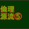 中国古代思想 センター倫理・源流思想で高得点を取る!