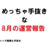 【めっちゃ手抜き】8月の運営報告