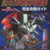 リアルロボット戦線のゲームと攻略本の中で どの作品が最もレアなのか
