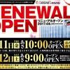 8月11日(金)は熱そうな店舗が2店舗あるようです