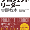 ■要約≪プロジェクトリーダー実践教本≫