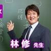 【ママが選ぶ!】草津市(滋賀県)の東進衛星予備校のリアルな評判について。