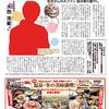 大阪・関西万博「なにわ」のPR役に なにわ男子 大西流星さんが表紙、読売ファミリー11月11日号のご紹介