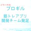 筋トレアプリ開発始動【イケハヤブロギル プログラミング部】