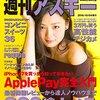 週刊アスキー No.1096「360度カメラ特集」