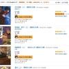 「空の境界」や「孫氏」が100円で読める!Kindleストアで「冬☆電書」上巻&合本セール開催中!