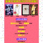 くらげバンチ7周年記念、3大企画発表!