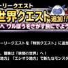 level.1122【ガチャ&雑談】第3世界追加記念!!ガチャ25連