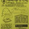 ◼大阪◼3/8◼梅田にぎわい亭
