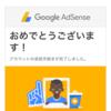 【グーグルアドセンス】グーグルアドセンスってなんやねん???
