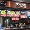 【パサール守谷】新橋鶏繁どんぶりこでコク味噌親子丼を食べたい3つの理由