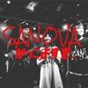 和製ジャズバンド「SANOVA」がかっこよすぎる。