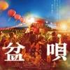 映画「盆唄(2018)」感想 帰還困難区域に代々伝わる盆踊りを絶やさないよう奮闘する福島の人たちのドキュメンタリー