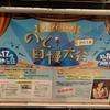 ゲストは麻倉 未稀さん!「新宿アイランド杯のど自慢大会」、今夜18日決勝大会!