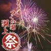 2019年つくい湖湖上祭 11月17日(日)開催 !
