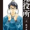 「死役所」4巻 第20条 シ村さんの過去 ネタバレ【冤罪】