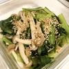 ホットクックで副菜調理、小松菜としめじの簡単ナムル【作り置きレシピ】