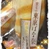 「暁の喪女」は、誕生日プレゼントを頂いた。