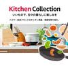 アマゾンがキッチン用品専門ストア「キッチンコレクション」をオープン!高級食器需要を狙う?