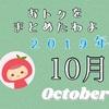 2019年10月の高松市のお得はコレよ!