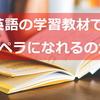 英語教材で英語を話せるようになるのか?