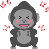 簡単手遊び〜くいしんぼうゴリラ〜