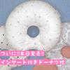ついに‼発売スタート‼【インサート式ドーナツ枕】