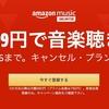 筆者愛用の音楽聴き放題サービス「Amazon Music Unlimited」4ヶ月99円で使えるキャンペーンを開始!
