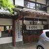 深大寺蕎麦店巡り(11)味の陣屋