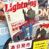 Lightning 2月号