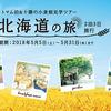 第1弾|トマム泊&十勝の小麦畑見学ツアー北海道の旅(2泊3日旅行)が当たる!
