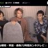 abemaTVって凄いね【72時間ホンネテレビ】