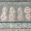 学食巡り 131食目 日本大学 三崎キャンパス