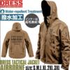 【DRESS】防風、保温、軽量、通気性に優れた「タクティカルジャケット」通販予約受付開始!