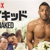 『NAKED』っていうNetflixの面白い映画を見たよ