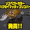 【メガバス】1994年に登場したダークトーンカラー「リスペクトカラーハクセイマッディゴリコパー」発売!