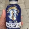 KIRIN「午後の紅茶 エスプレッソ ティーラテ」を飲んでみました